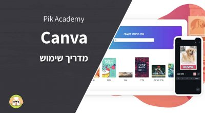 Course-Video-Thumbnail-canva-tutorial